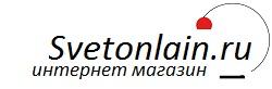 Svetonlain.ru интернет магазин